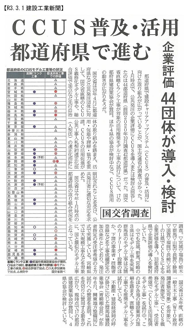 20210301 建設キャリアアップシステム普及・活用都道府県で進む・国交省:建設工業新聞