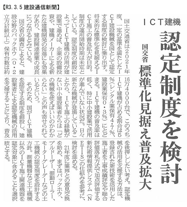 20210305 ITC建機に認定制度検討・国交省:建設通信新聞