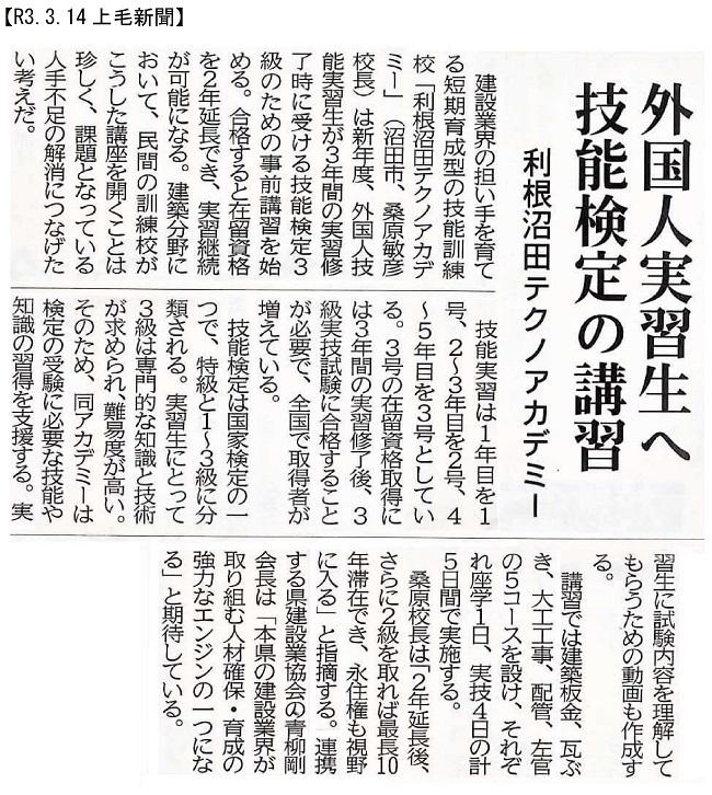 20210314 外国人実習生へ技能検定の講習・利根沼田テクノアカデミー:上毛新聞-2