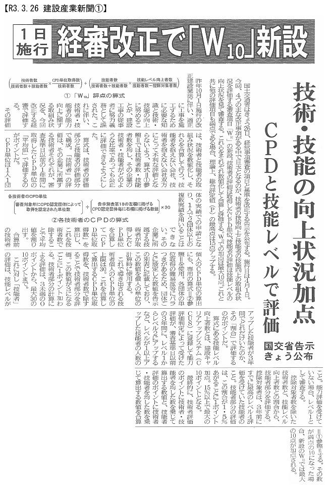 20210326 経営事項審査評価項目を4月1日改正・国交省:建設産業新聞①-2
