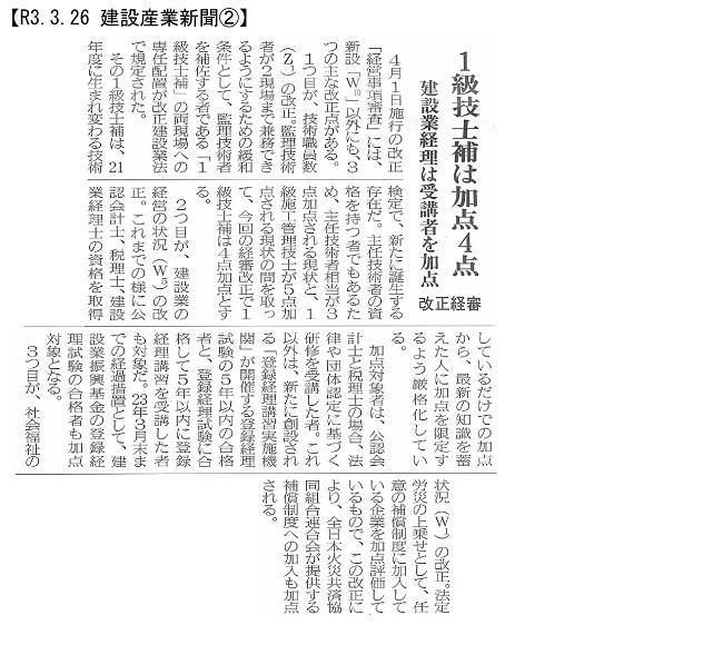 20210326 経営事項審査評価項目を4月1日改正・国交省:建設産業新聞②